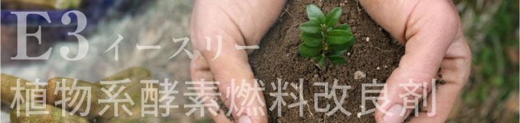 E3植物系酵素改良剤
